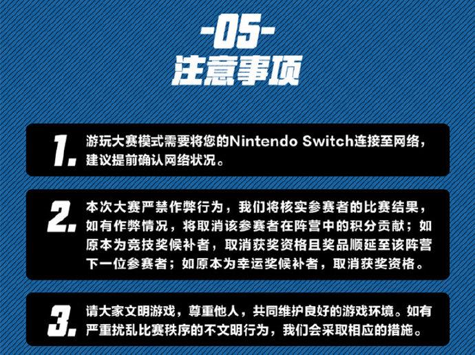国行Switch《马力欧卡丁车8 豪华版》线上联机赛1月1日开办