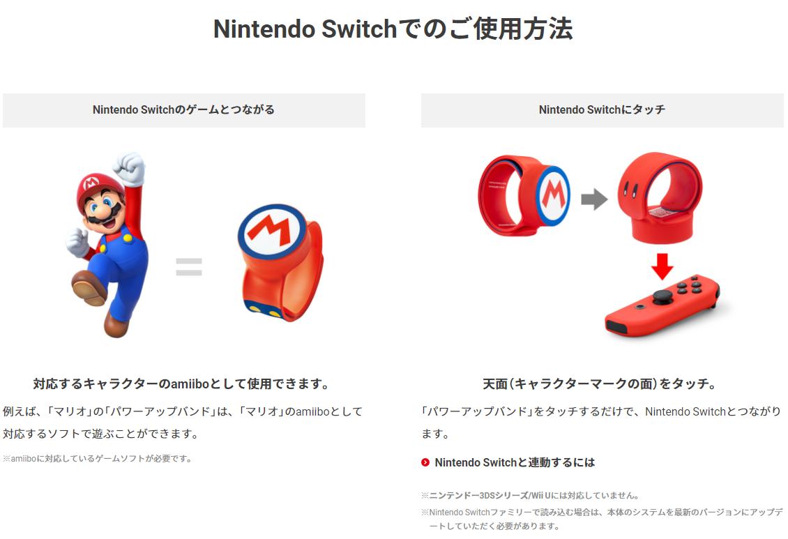 日本环球影城超级任天堂世界手环可作为Amiibo使用
