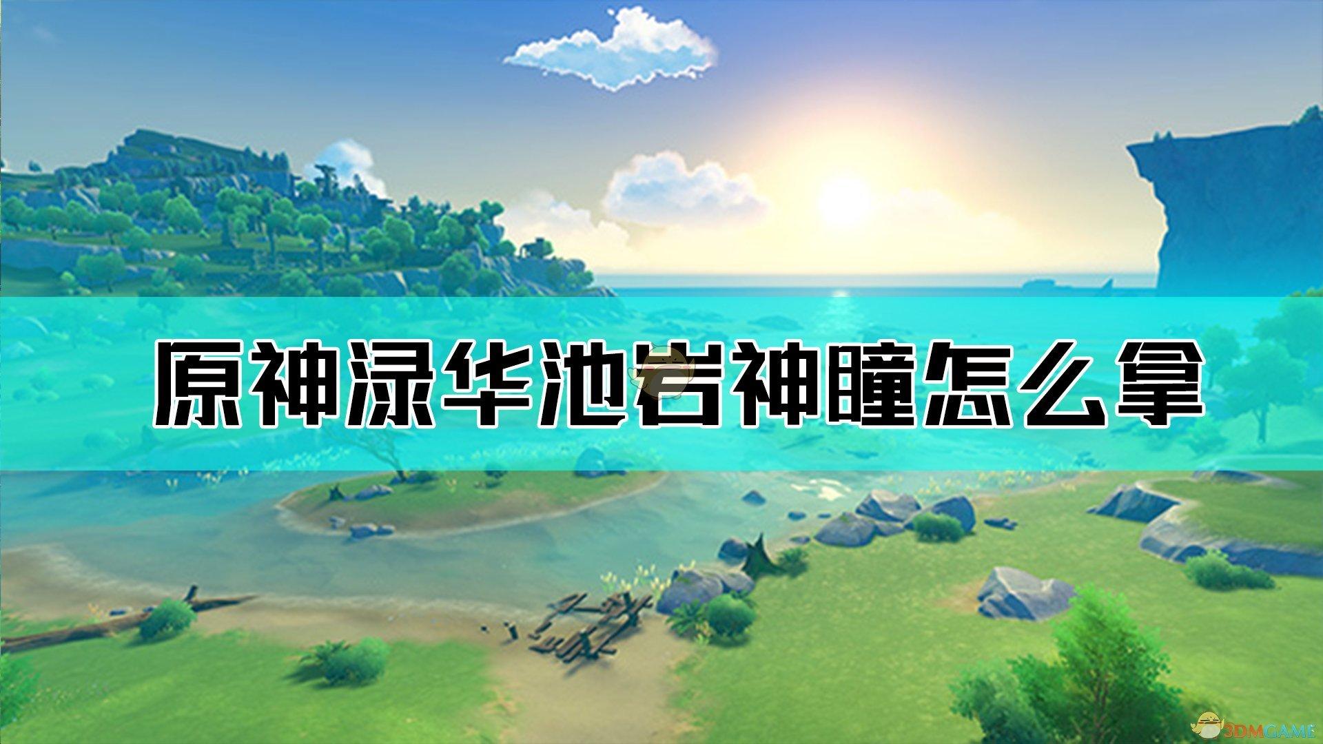《原神》渌华池岩神瞳位置地图