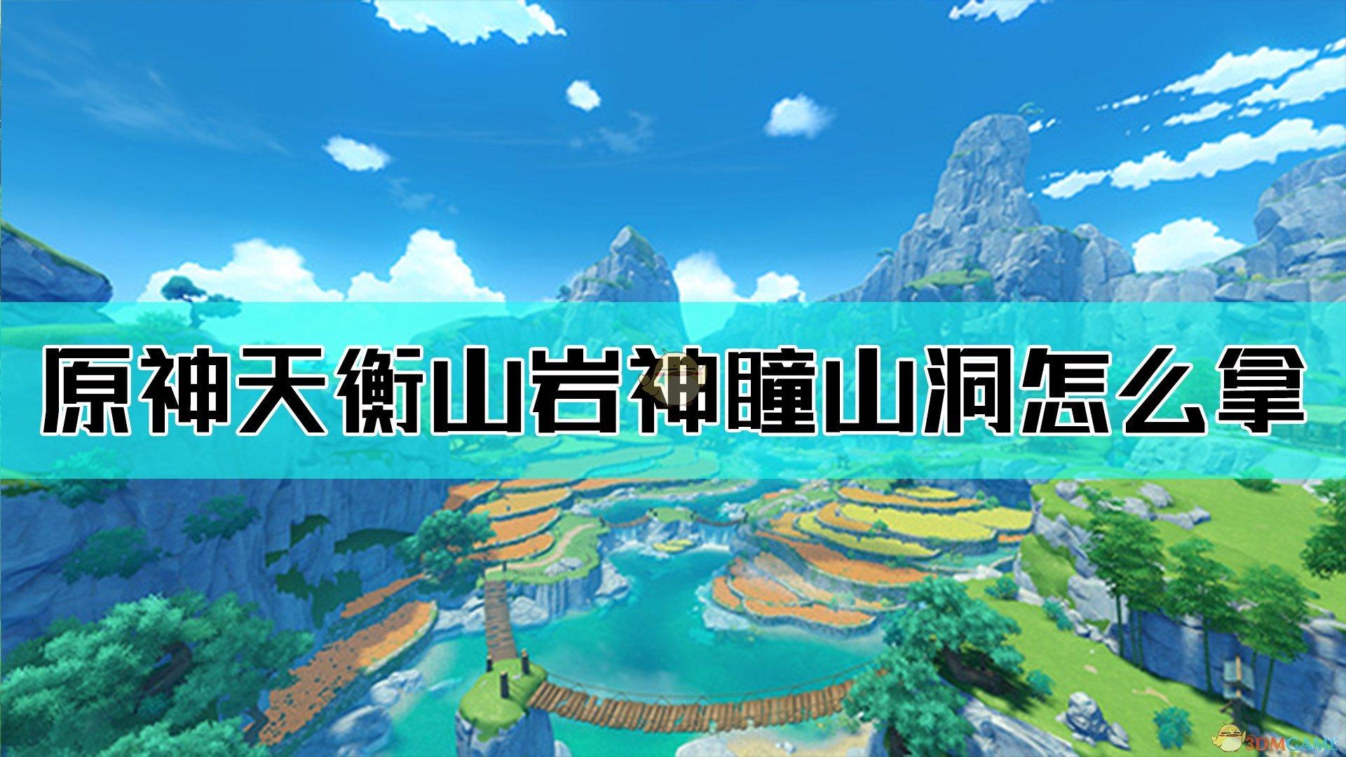 《原神》天衡山岩神瞳位置地图