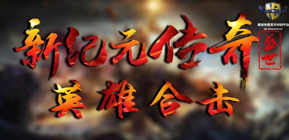 《新纪元传奇:盛世篇》v12.0.7正式版[war3地图]