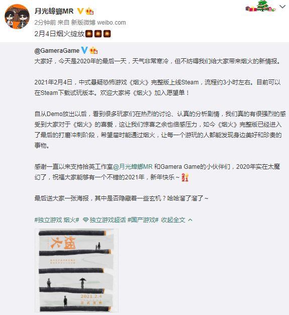 中式悬疑恐怖游戏《烟火》2月4日发售 游戏流程在3小时左右