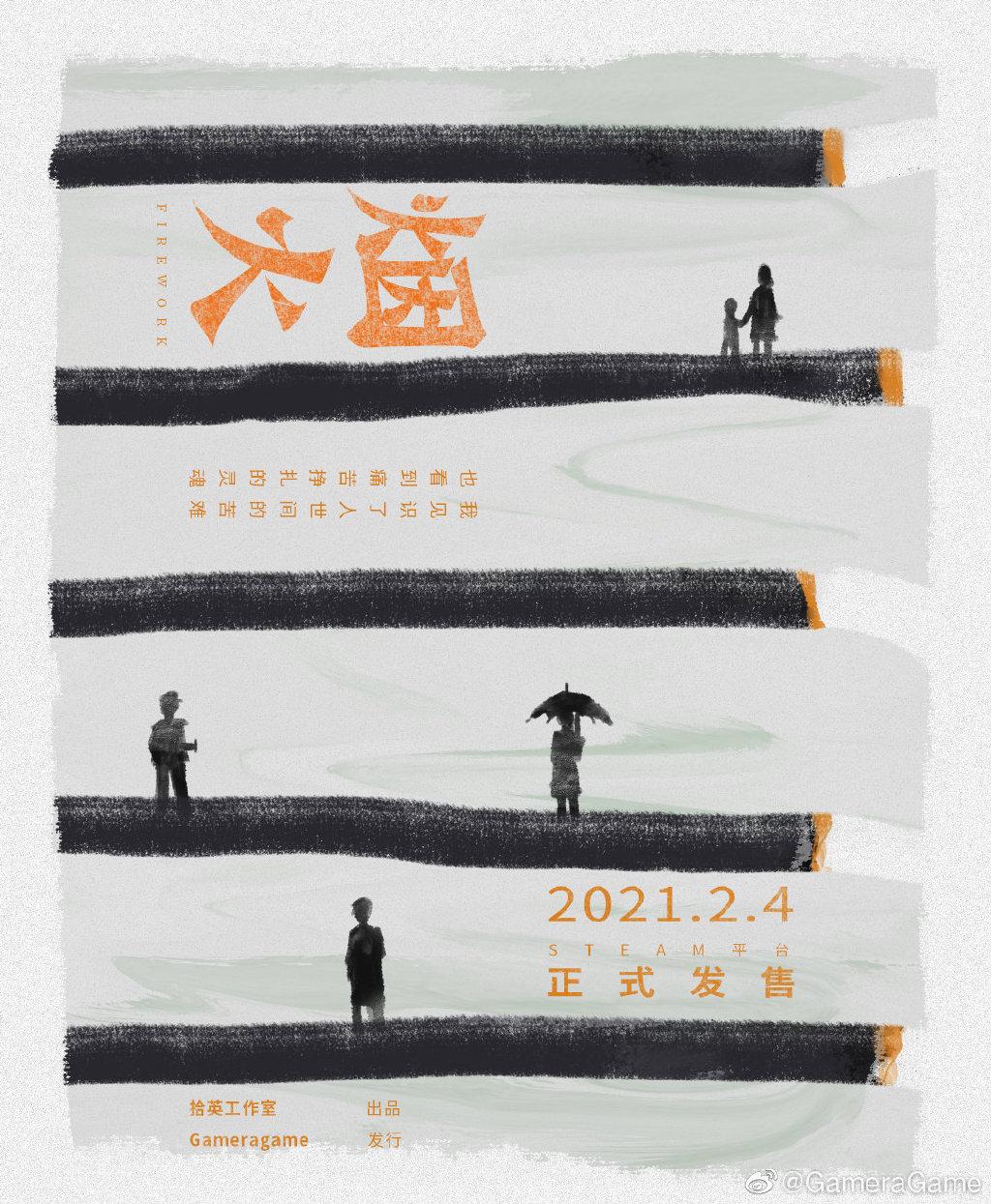 中式悬疑恐怖游戏《烟火》2月4日发售 游戏时长3小时