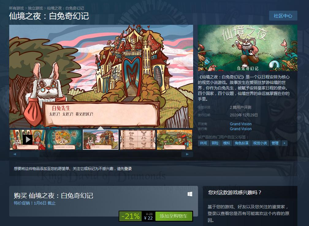 休闲新游《仙境之夜:白兔奇幻记》登陆Steam 自带中文