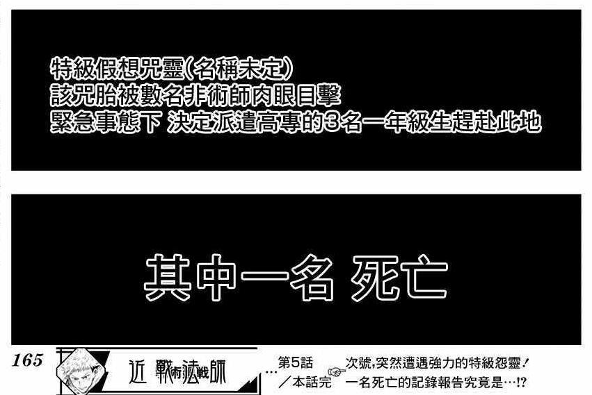 """《咒术回战》:有望超越""""鬼灭之刃""""的JUMP新""""台柱"""""""