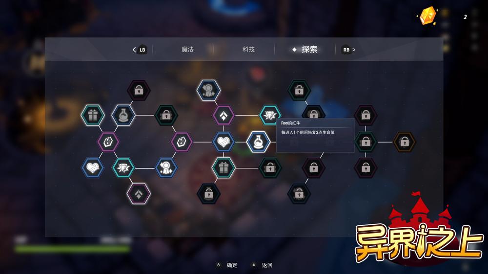 《异世界苦手物语》正式更名《异界之上》 内容玩法全面升级