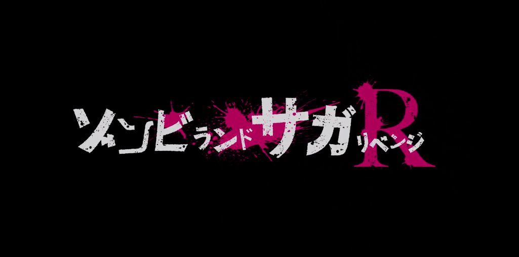 《佐贺偶像是传奇R》新视觉图公开 将有重大发表