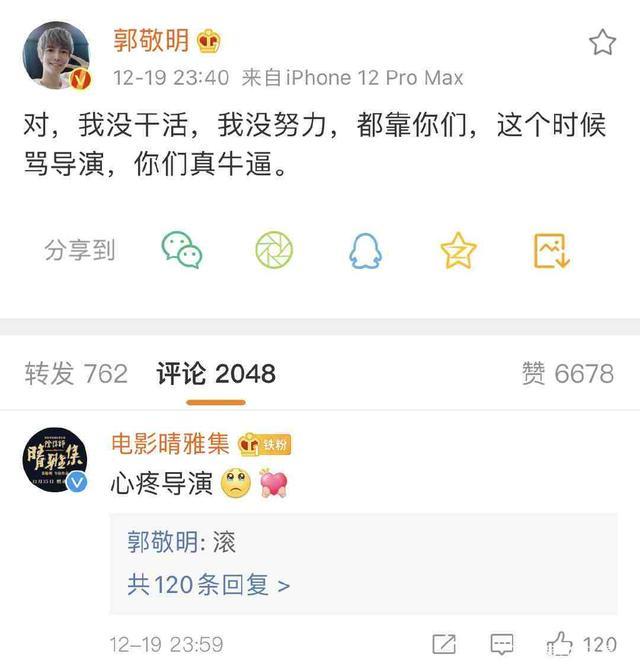 时隔十五年,郭敬明为抄袭道歉还来得及吗?