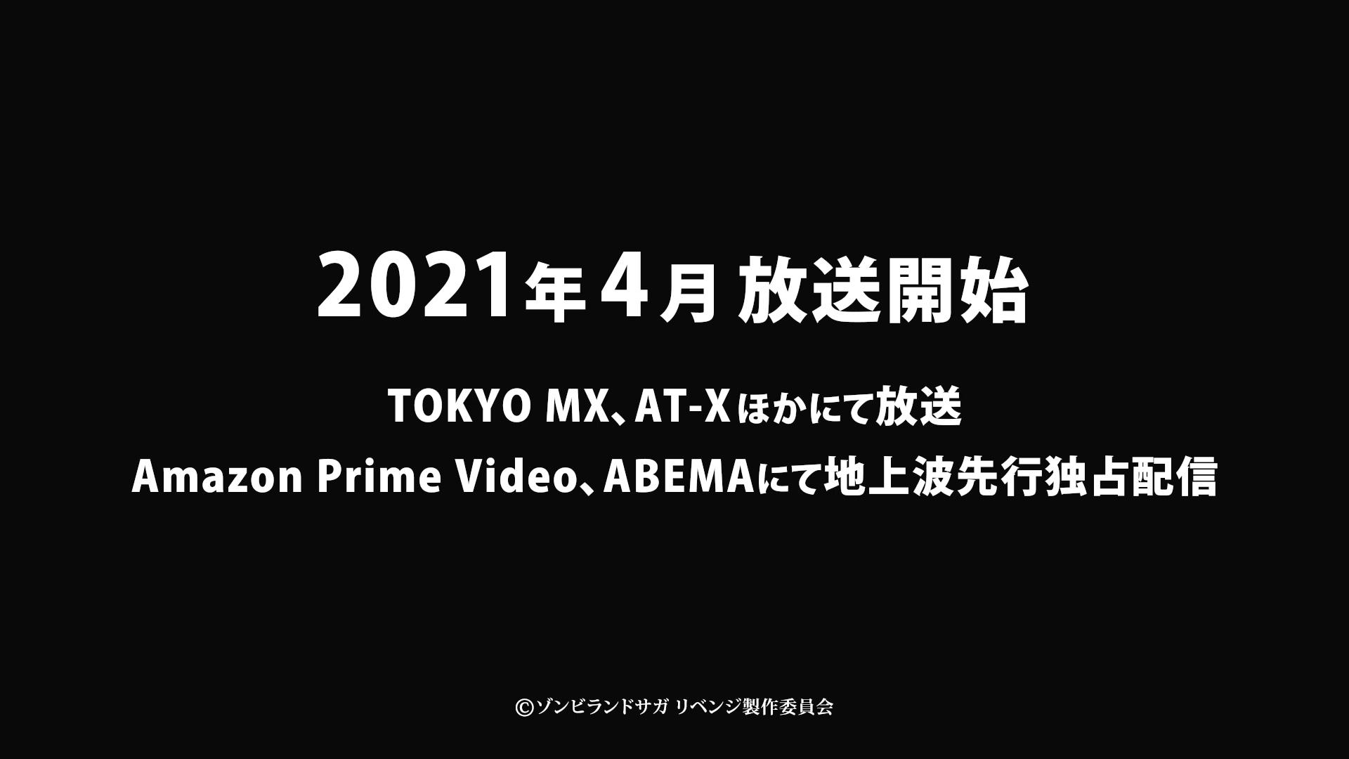 「佐贺偶像是传奇R」PV颁布 2021年4月放送