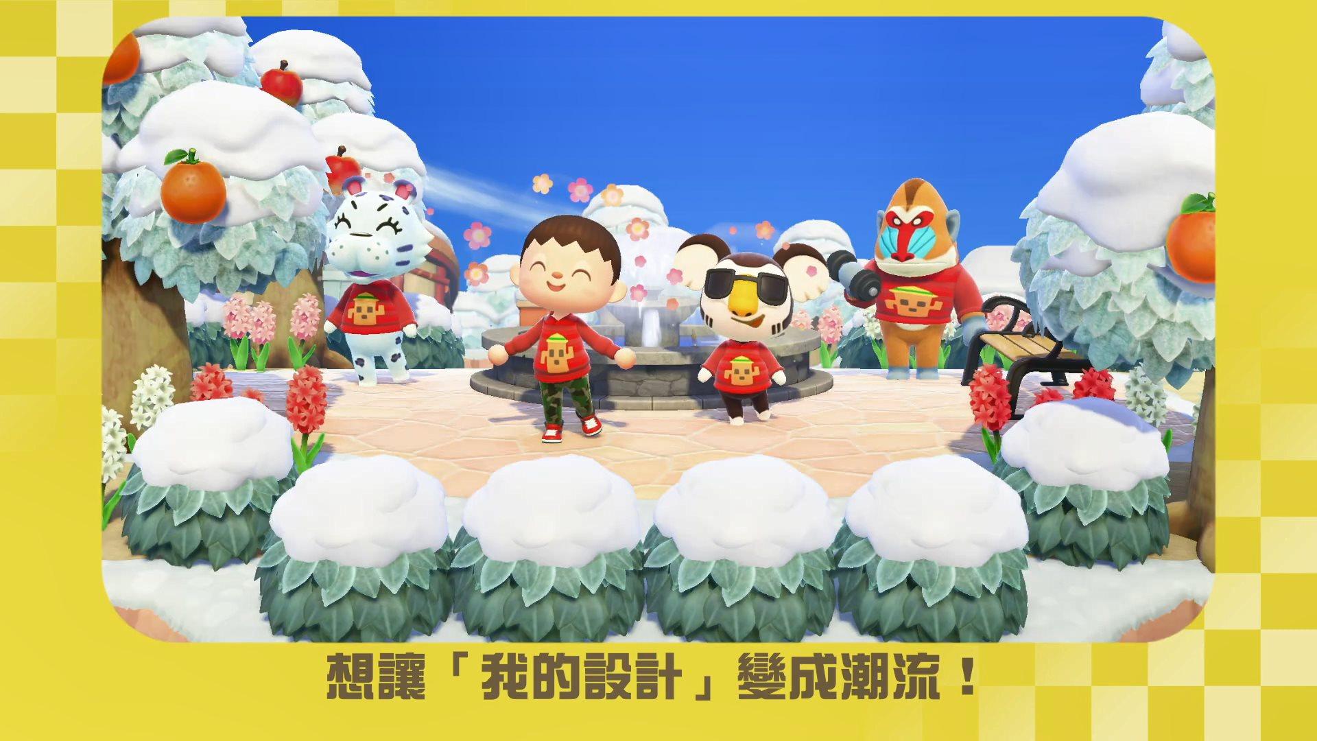 《动物森友会》发布新年篇CM 西施惠携小伙伴送祝福