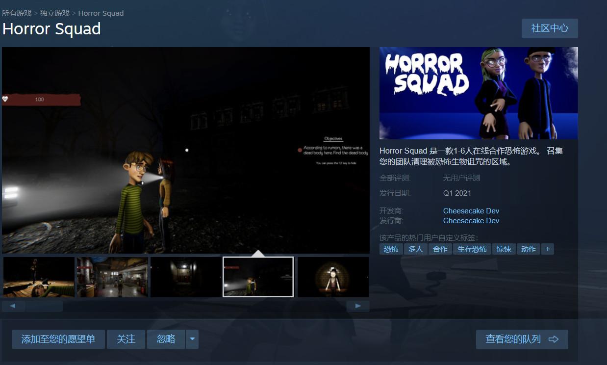 在线合作恐怖游戏《恐怖小队》上架Steam  计划在2021年第一季度发售