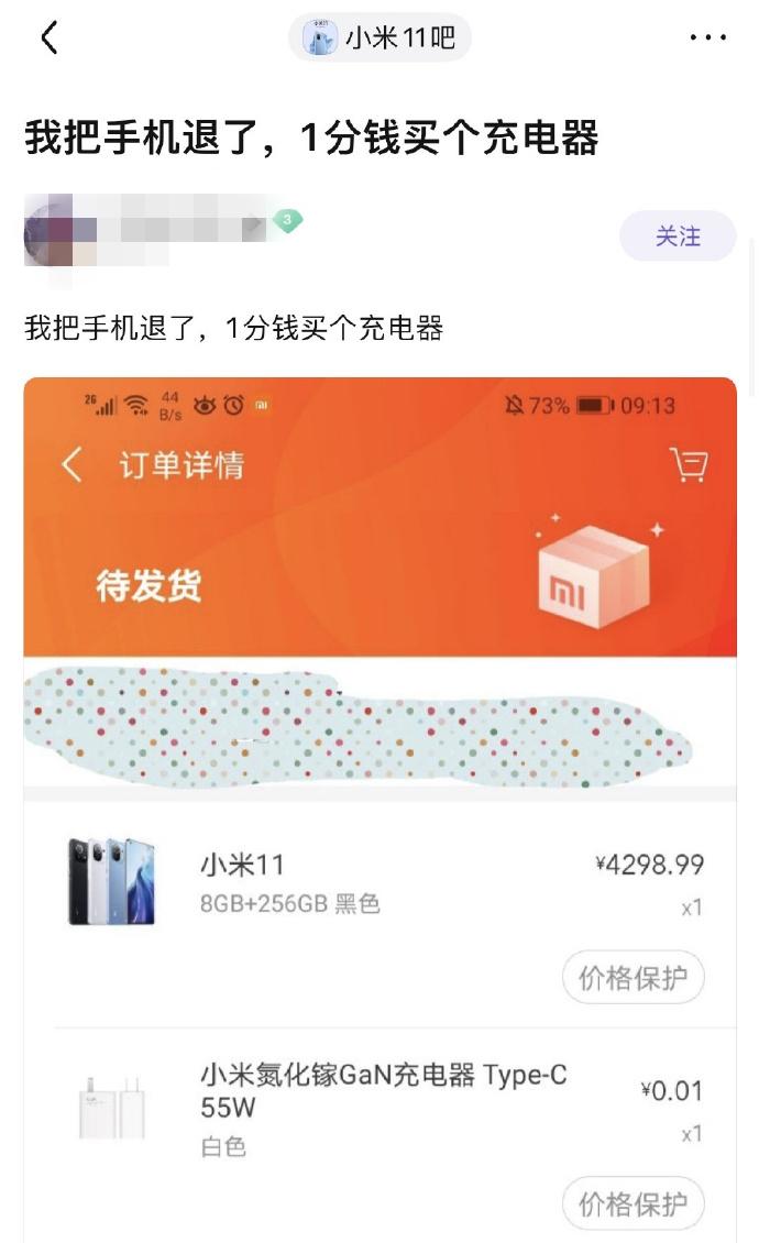网友自称买小米11退手机 1分钱买个充电器被喷惨