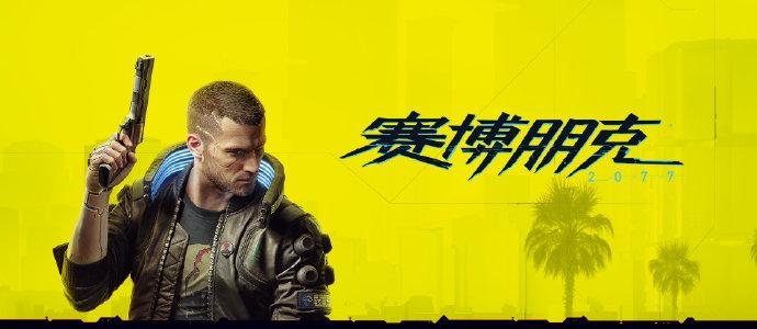 Steam新一周销量榜 《赛博朋克2077》七连冠、《GTA5》第八