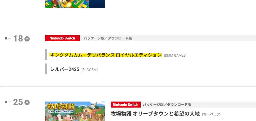任天堂官网显示《天国:拯救》2月18日登陆Switch