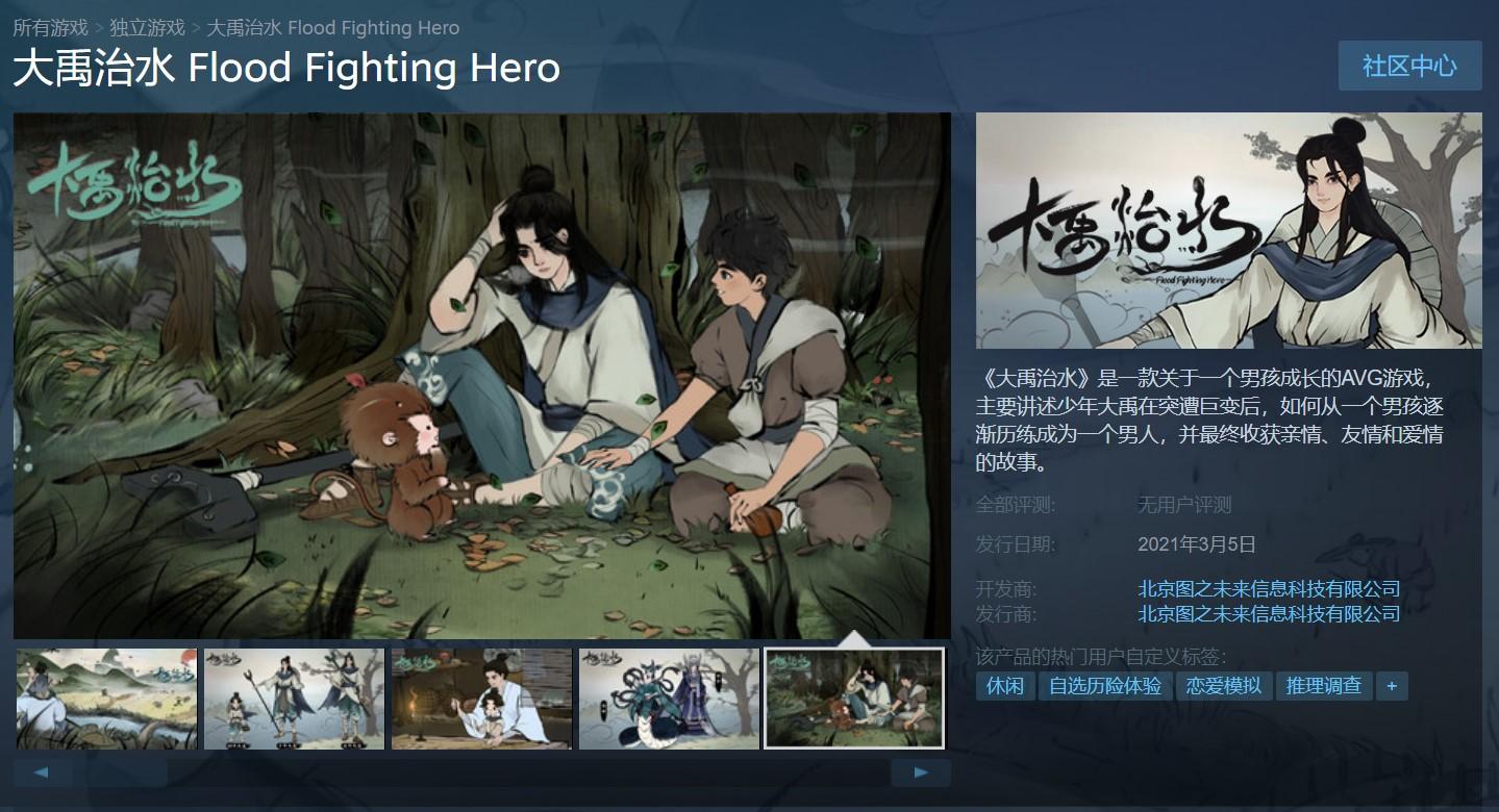 国产AVG《大禹治水》上架Steam 3月5日发售
