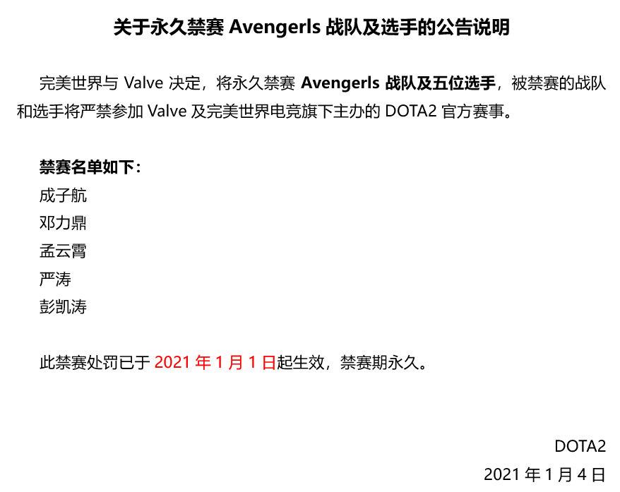 《DOTA2》官宣:将永久禁赛Avengerls战队及五位选手