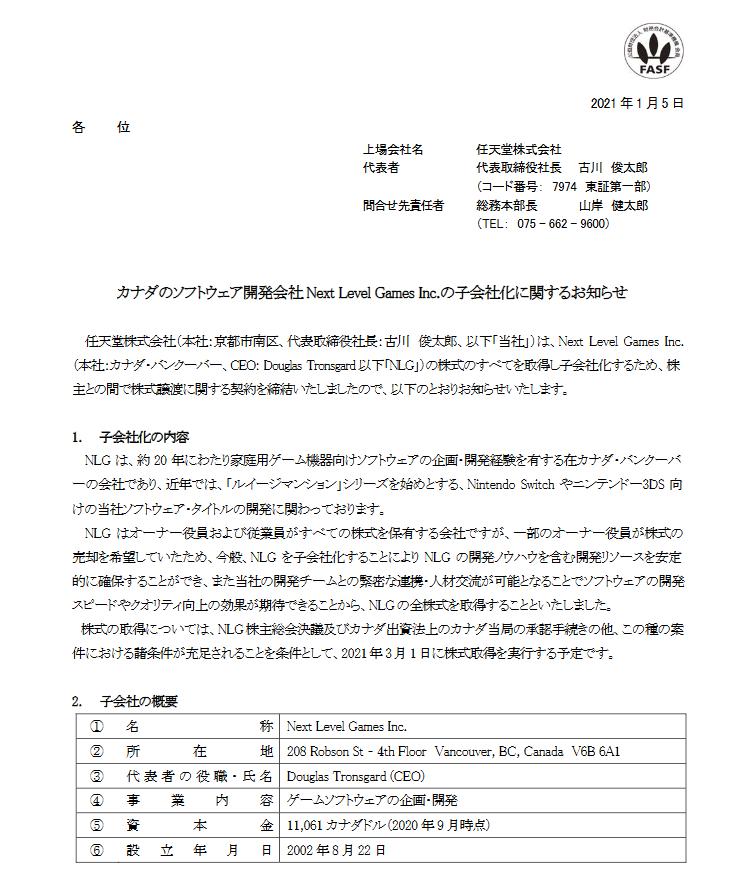 任天堂宣布收购Next Level Games 曾开发《路易吉洋馆3》