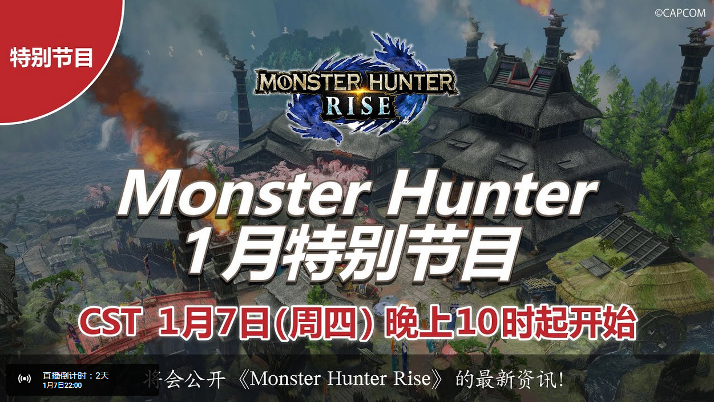 卡普空将于北京时间1月7日晚10点举办《怪物猎人:崛起》发布会