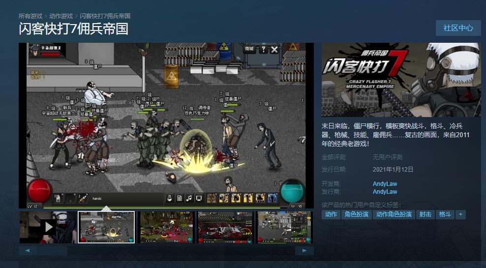 《闪客快打7佣兵帝国》预计1月12日登陆steam商店