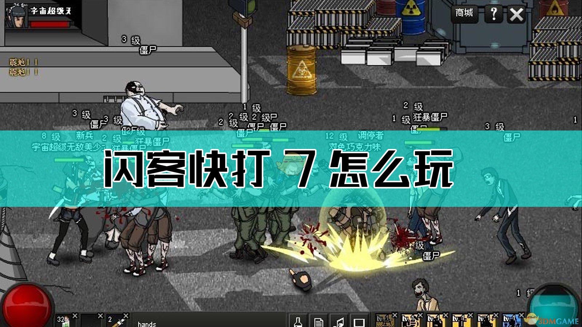 《闪客快打7佣兵帝国》操作方法介绍