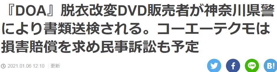 """光荣《死或生》游戏视频被擅自""""脱衣""""后贩卖 嫌犯被提请诉讼"""