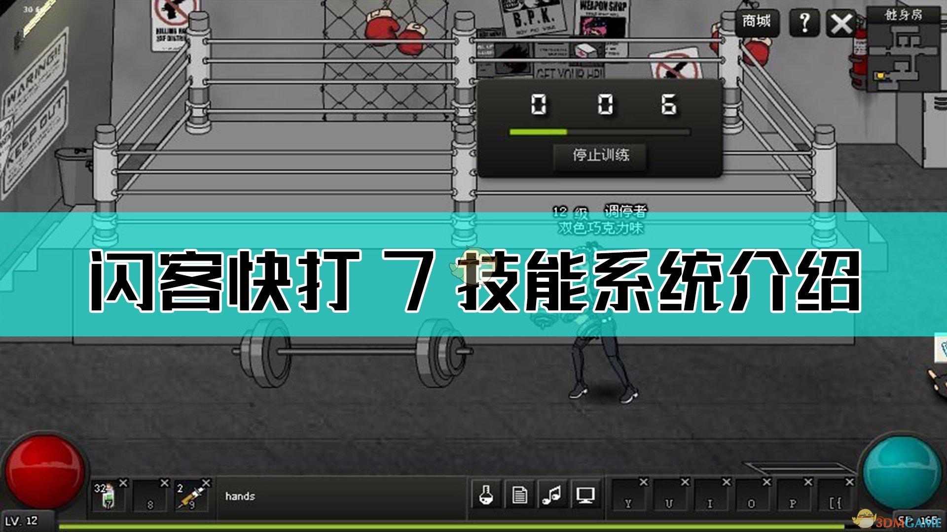 《闪客快打7佣兵帝国》技能系统介绍