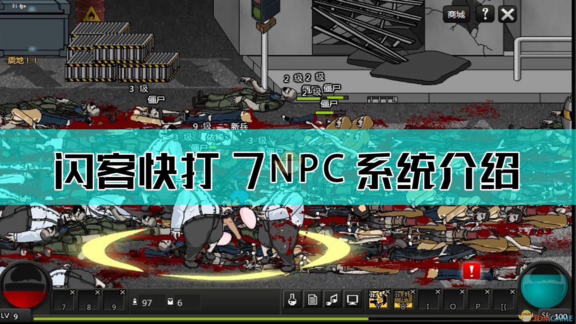 《闪客快打7佣兵帝国》NPC系统介绍