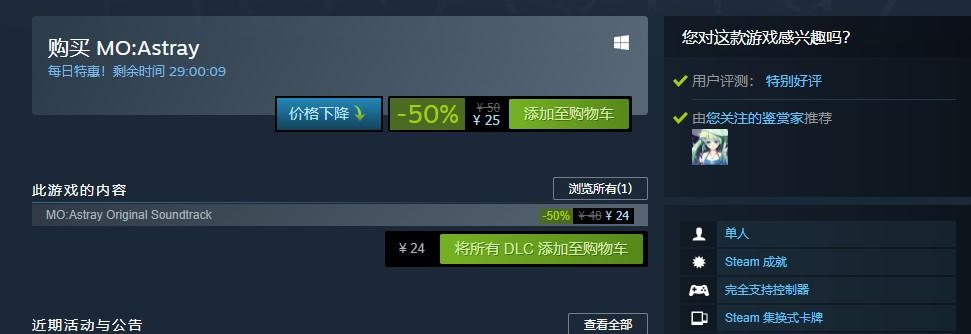 《细胞迷途》Steam上半价促销 现半价只需25元