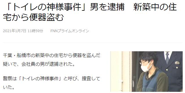 神曲《厕所的神明》同名事件落幕 日本警方抓获专偷马桶男子