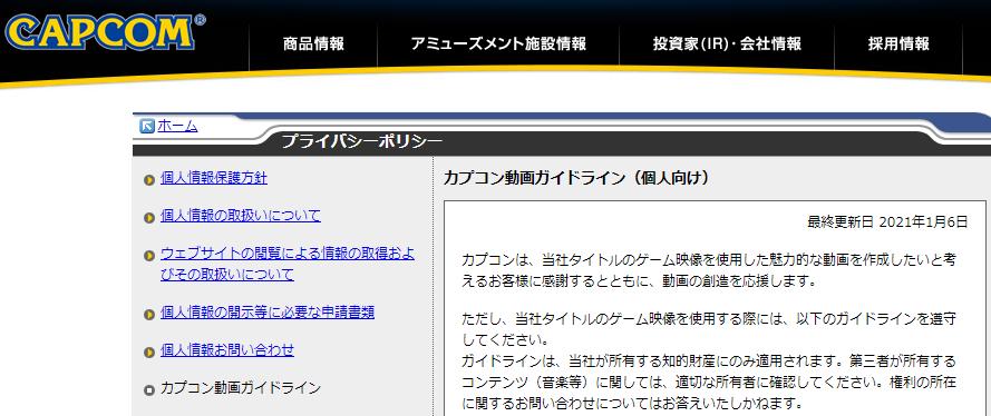 卡普空公布旗下游戏视频个人发布指南  遵守规则可得广告收益