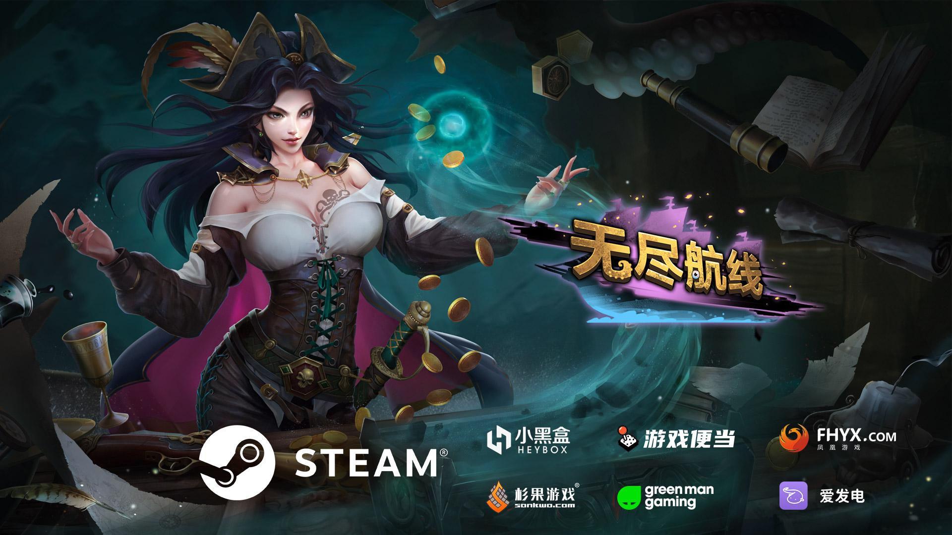 Roguelike卡牌构筑游戏《无尽航线》今日开启Steam发售 定价58元