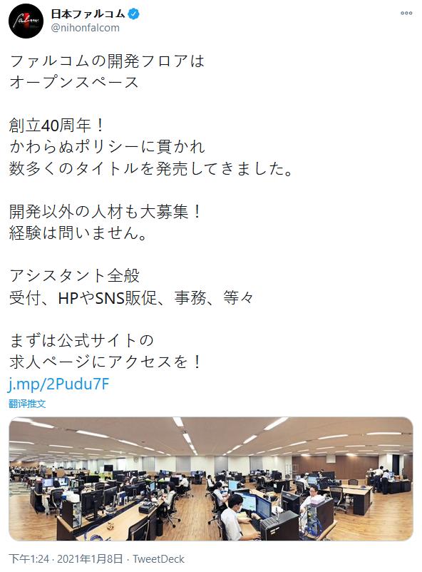 日本Falcom晒出公司工作环境 同时宣布招募非开发人员