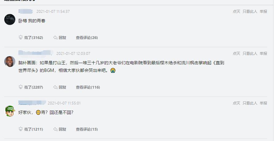 """时隔28年,《灌篮高手》新电影会上演""""全国大赛""""吗?"""