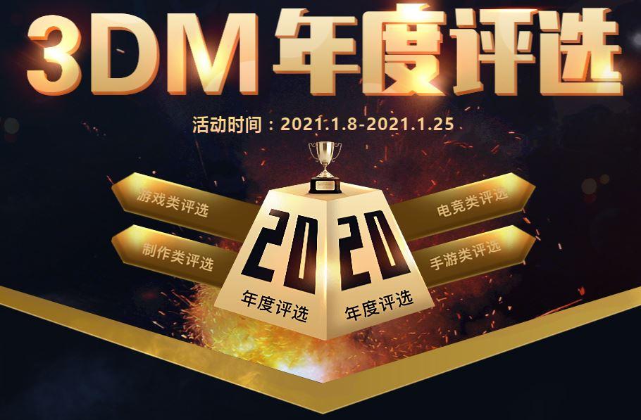 3DM 2020年度游戏评选活动开启 参与赢取次世代主机