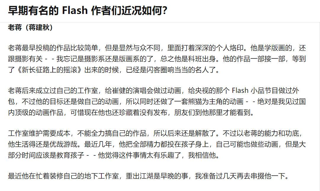 """走向覆灭的Flash,和""""闪客""""们的""""流浪互联网""""计划"""