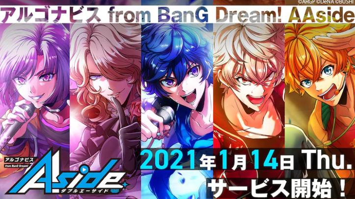 偶像策划《BanG Dream!》将制动画电影 同名游戏将上线