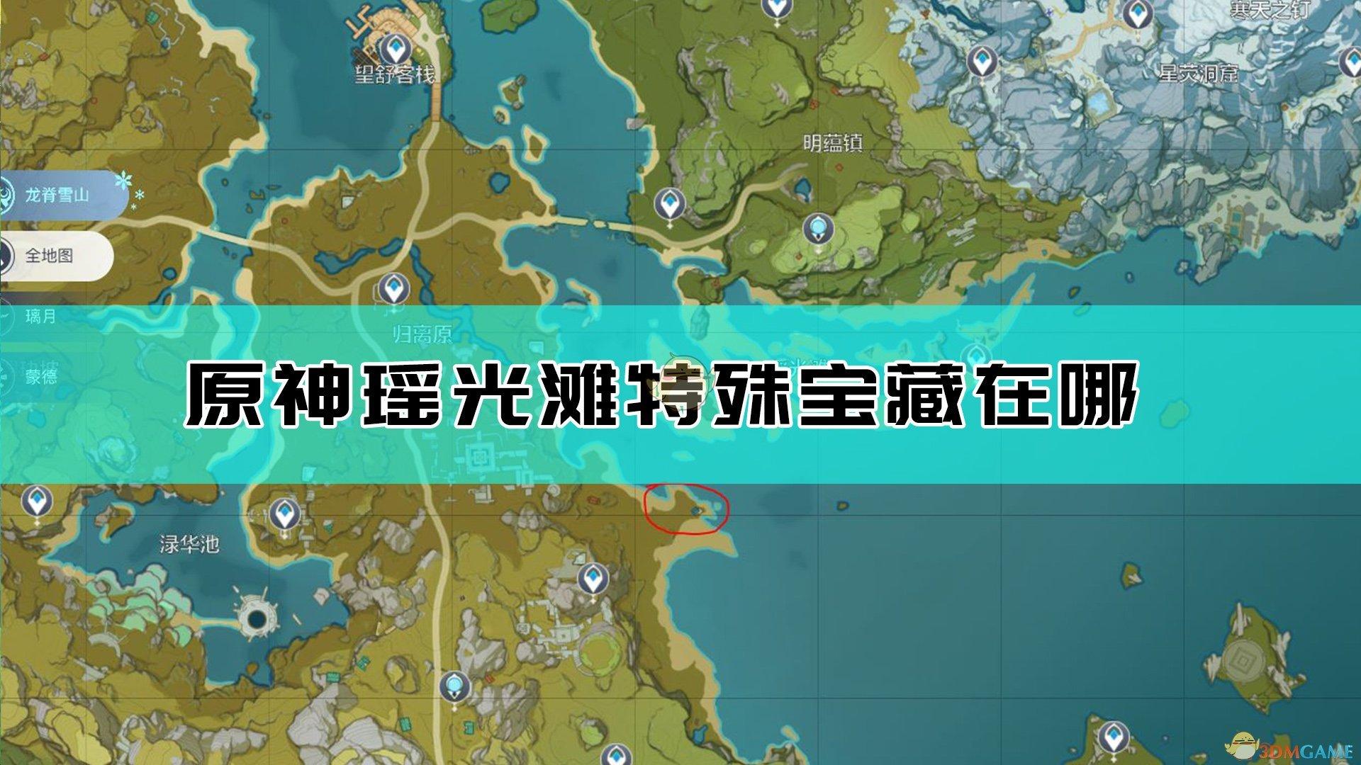 《原神》瑶光滩特殊宝藏位置介绍
