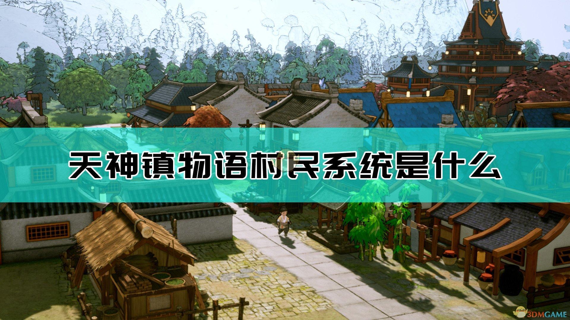 《天神镇物语》村民系统介绍