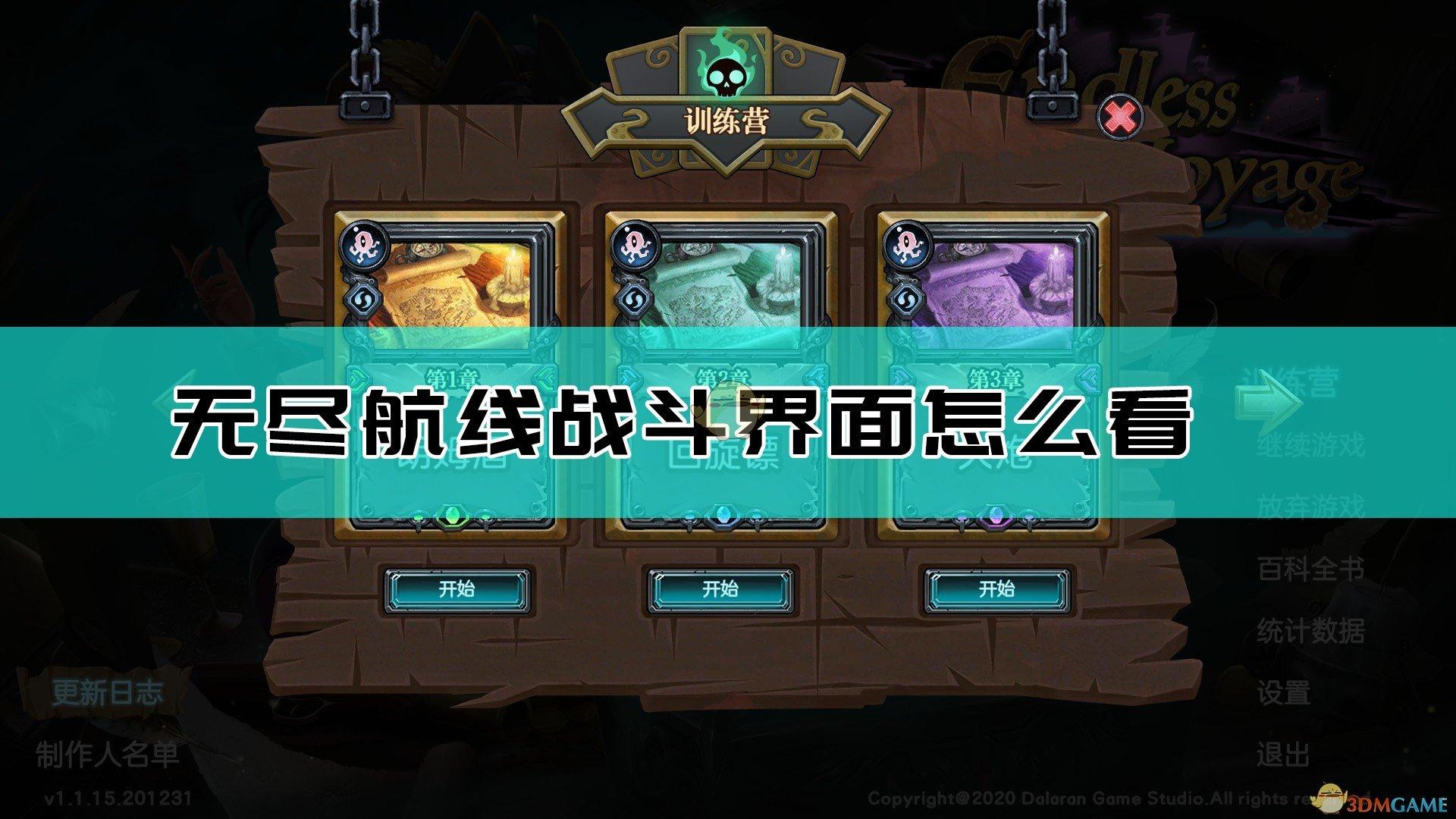 《无尽航线》战斗界面介绍