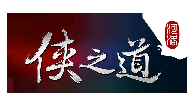 游戏新消息:侠隐阁更名侠之道第二年内容2月1日上线、售价68元