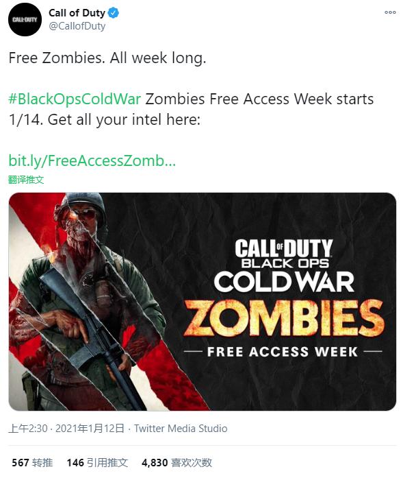 《使命召唤17:黑色行动冷战》僵尸模式将免费一周