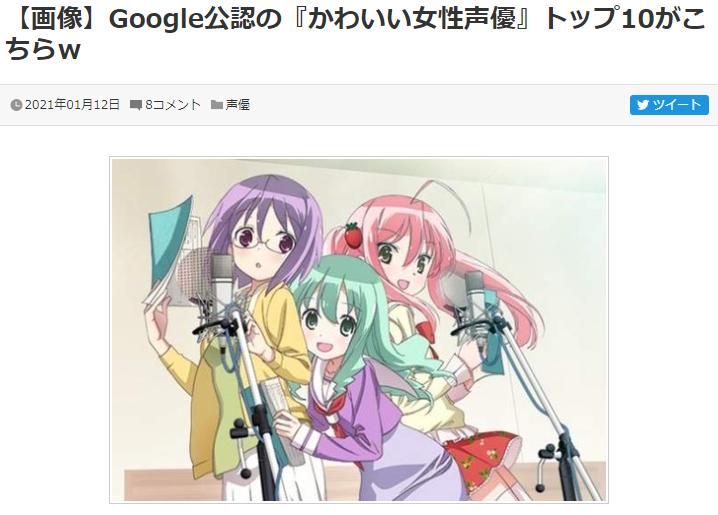 谷歌搜索排名前十的可爱声优 佐仓绫音暂列第二