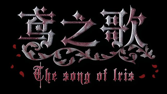 末日生存类AVG游戏《鸢之歌》已于今日发售