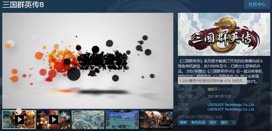 《三国群英传8》Steam褒贬不一 战斗画面过于混乱