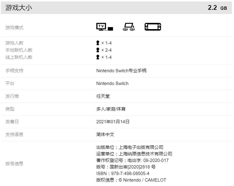 《马力欧网球 王牌》国行版1月14日发售 定价299元
