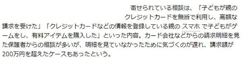 日本小学生玩手游氪金百万引热议 怪疫情还是怪父母?