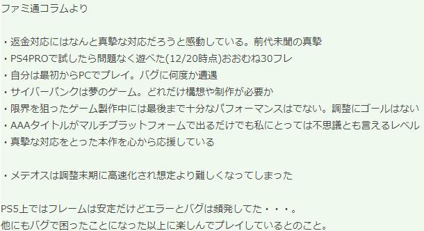 樱井政博最新访谈 PS5版BUG太多赞《2077》敢于退钱