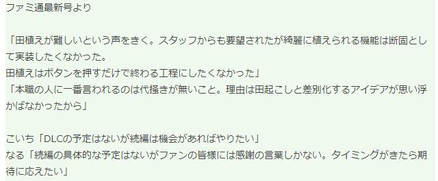 《天穗之咲稻姬》制作人:DLC没有计划续篇或有可能