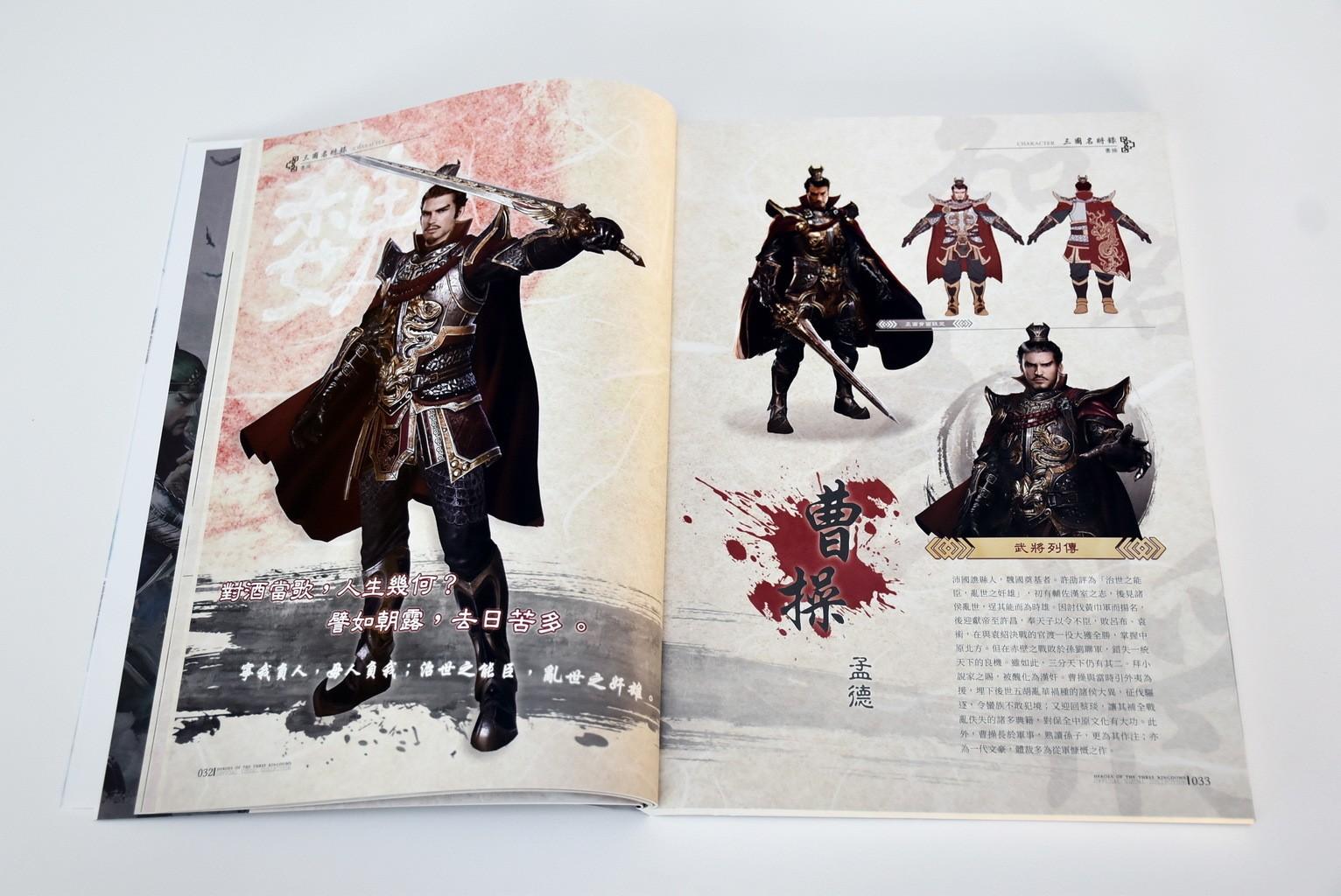 《三国群英传8》典藏版开箱 武将卡、倚天拆信剑亮眼