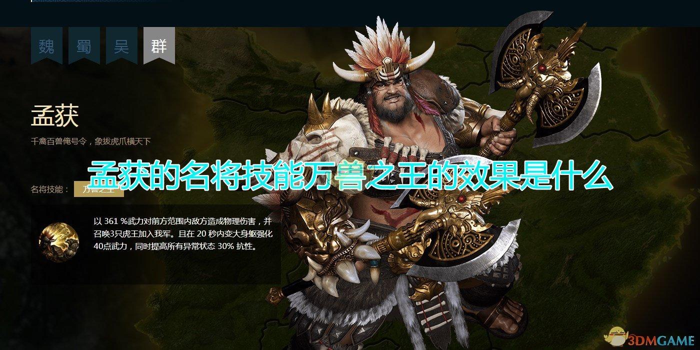 《三国群英传8》孟获名将技能万兽之王效果介绍